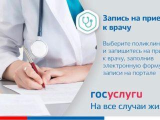 Запись на прием к врачу через портал Госуслуг